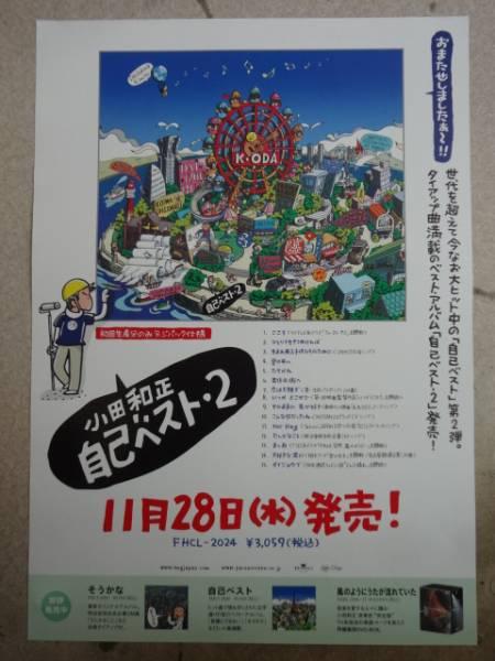 貴重!!ポスター 小田和正 自己ベスト・2 コンサートグッズの画像