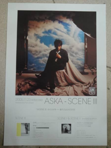 貴重!!ポスター ASKA SCENEⅢ CHAGE and ASKA チャゲ&アスカ