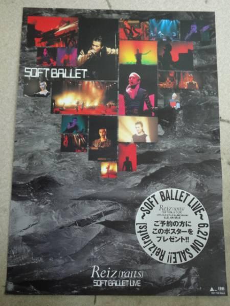貴重!!ポスター SOFT BALLET Reiz [raits] ソフトバレエ