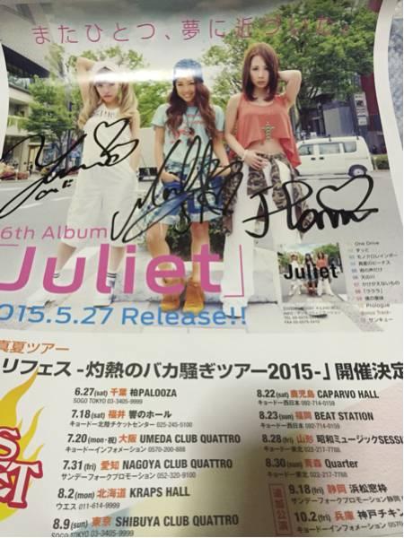 Julietサイン入りポスター