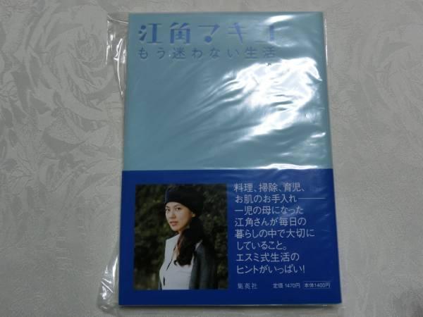 江角マキコさん☆もう迷わない生活☆直筆サイン入り グッズの画像