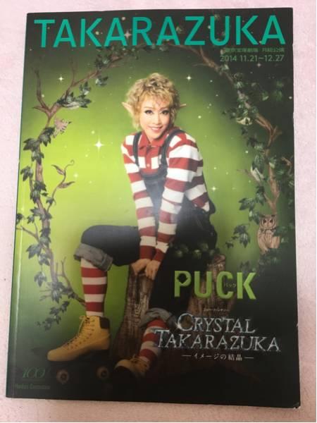 東京宝塚劇場月組公演PUCK/CRYSTAL TAKARAZUKA公演パンフレット