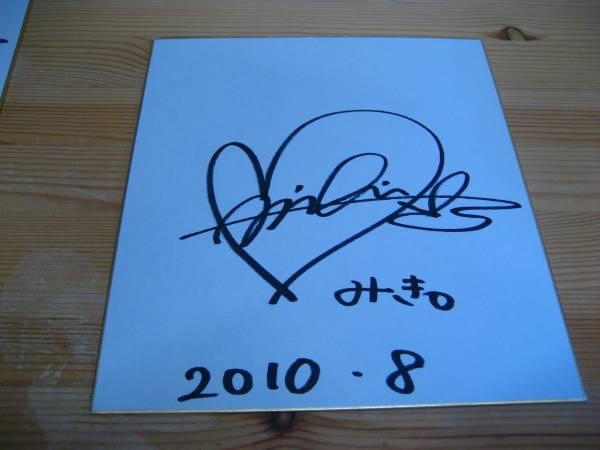 藤本美貴サイン 2010年8月 No3