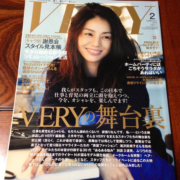 美品 ヴェリィ VERY 2014年2月 ファッション雑誌 井川遥_画像1