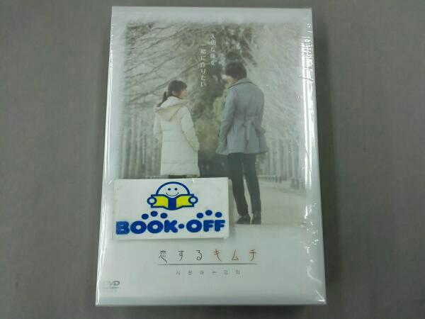 恋するキムチ(初回限定版) 貫地谷しほり グッズの画像