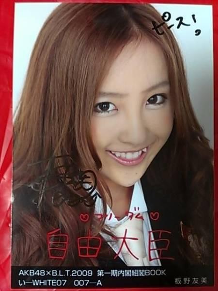 AKB48 第一期内閣組閣写真 板野友美 直筆サイン入り 生写真