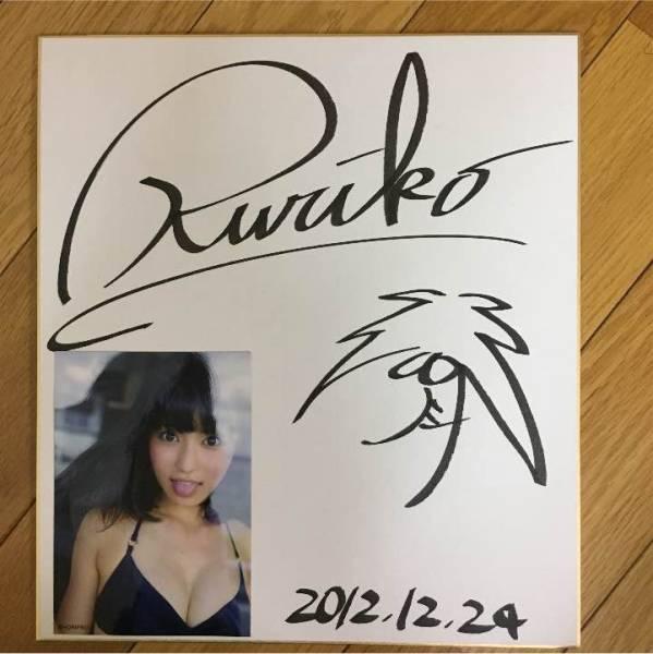 小島瑠璃子 こじるり 直筆サイン入り 色紙 グッズの画像