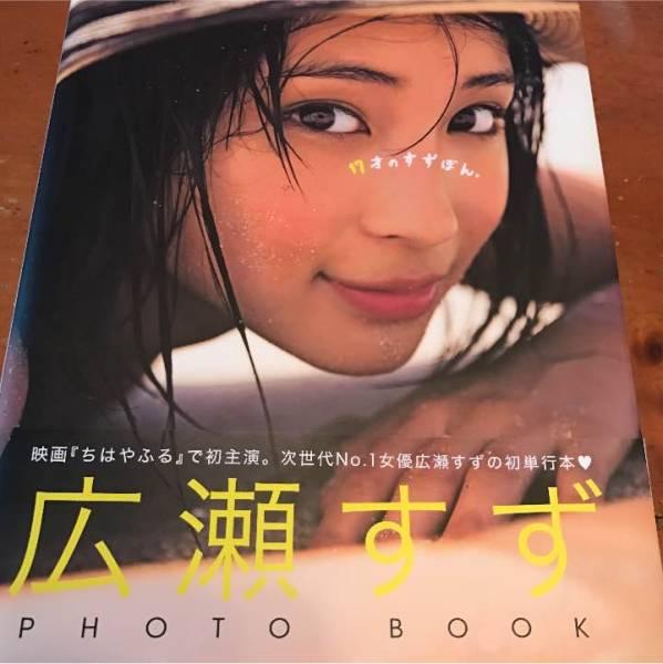広瀬すず 直筆サイン入り 17才のすずぼん。 写真集
