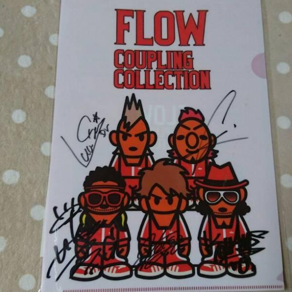 FLOW メンバー 直筆サイン入り クリアファイル