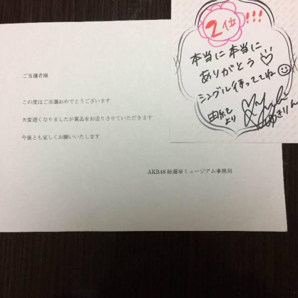 AKB48 柏木由紀 ゆきりん 直筆サイン入りメッセージカード