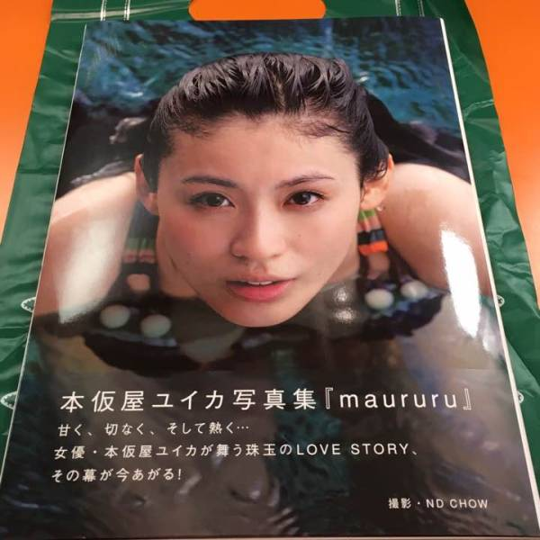 本仮屋ユイカ 直筆サイン入り 写真集 『maururu』 福家書店