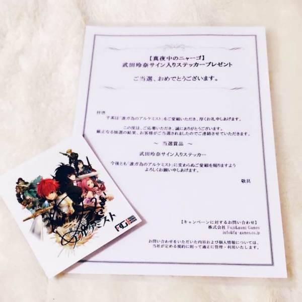 武田玲奈 真夜中のニャーゴ 直筆サイン入り ステッカー 当選通知