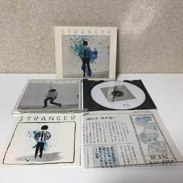 星野源 3rdアルバム STRANGER 初回限定盤 フル特典付き