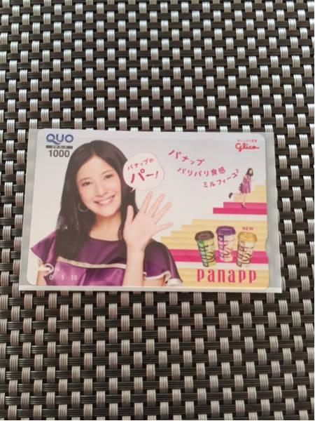 吉高由里子 QUOカード 未使用 グッズの画像