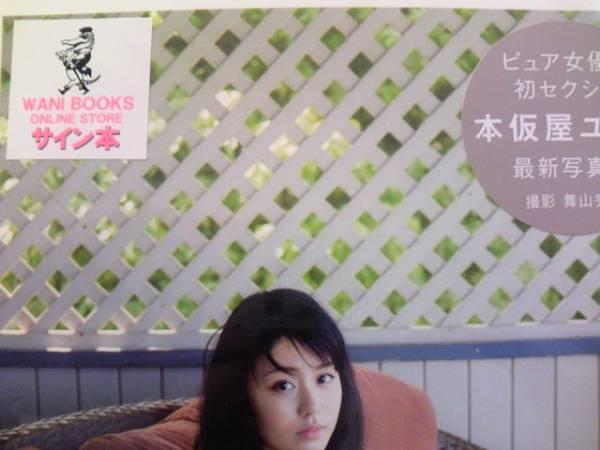 本仮屋ユイカ写真集【AIR】直筆サイン入り グッズの画像