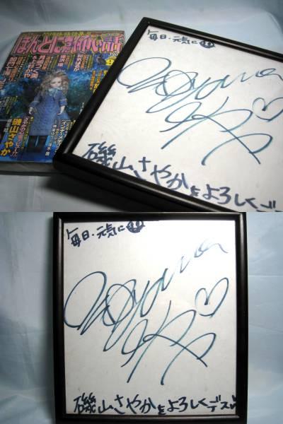 磯山さやか 直筆サイン ほんとにあった怖い話 2008 グッズの画像