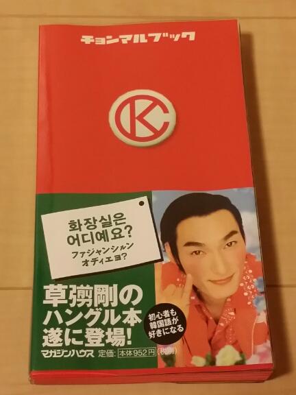 【美品】草なぎ剛のハングル本 チョンマルブック