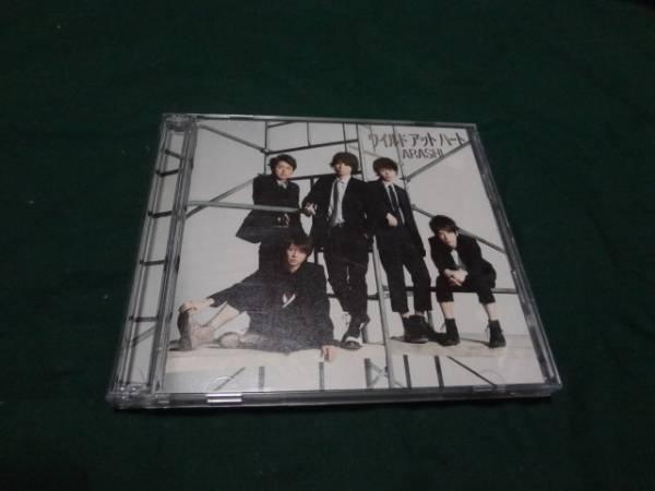 ■CD嵐「ワイルドアットハート」初回限定盤■