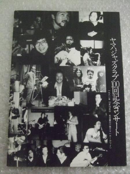 パンフ/ヤマハジャズクラブ100回記念/渡辺貞夫/渡辺香津美