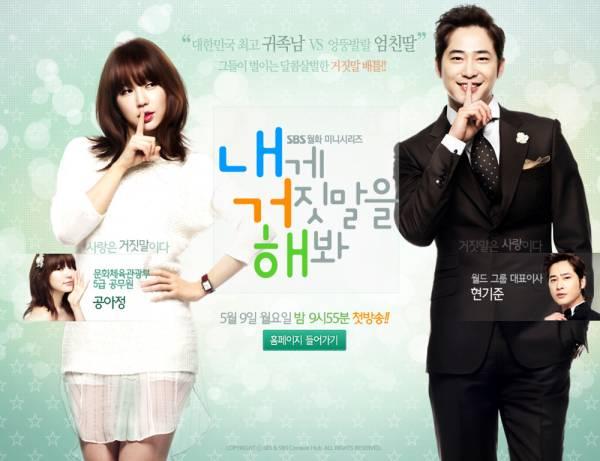 カン・ジファン/ユン・ウネ出演■ドラマ「私に嘘をついてみて」