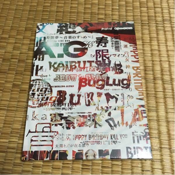 [未開封] 初回限定豪華盤 BugLug GO TO SICKS DVD ライブグッズの画像
