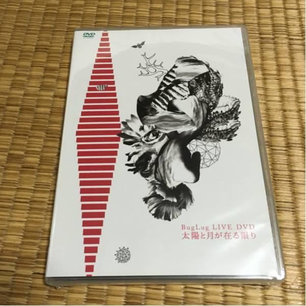 [未開封] 通常盤 BugLug LIVE DVD 太陽と月が在る限り ライブグッズの画像