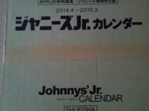 ジャニーズJr. ジャニーズ公認カレンダー 2014.4~ 1~2個