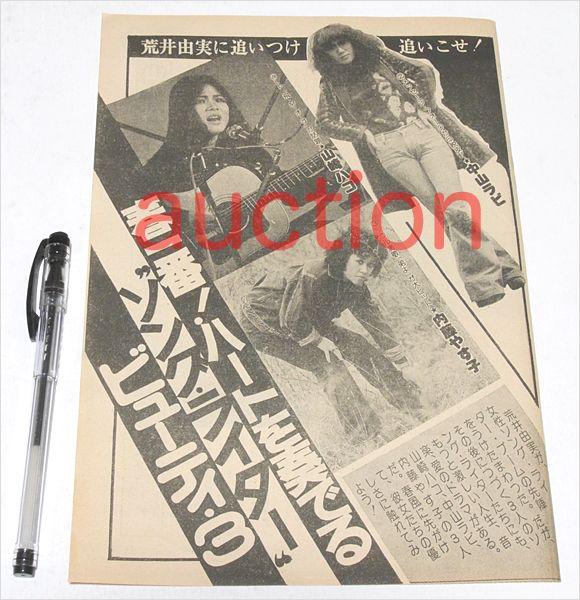 山崎ハコ,中山ラビ,内藤やす子 切り抜き7p/70年代