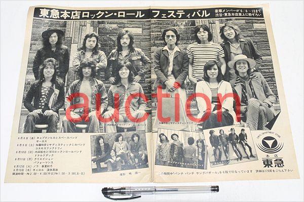 内田裕也,加藤和彦,サディステックミカバンド,キャロル2p/70年代