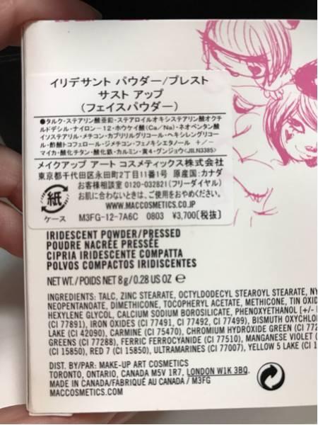 ☆MAC マック フィフィ コラボ フェイスパウダー チーク☆_画像3