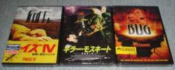 ★【キラー・モスキート】【燃える昆虫軍団】【フェイズ?】:未開封・セル専用DVDソフト3点