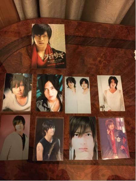 山下智久 写真8枚 クロサギ ポストカード セット