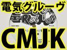 【限界最安値/ウォッチ5/CMJK 電気グルーヴ Remix/和モノ】 Zoo Exile 三代目 J Soul Brothers Vlidge Choo Choo Train アナログ盤