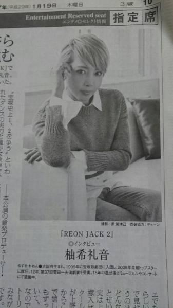 元宝塚 柚希礼音 「REON Jack 2」インタビュー記事 朝日新聞2017.1