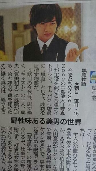 SexyZone 中島健人「黒服物語」テレビ欄宣伝広告朝日新聞2014.11