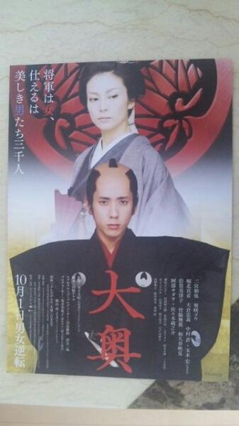 映画チラシ【大奥】嵐 二宮和也 柴咲コウ 送料無料