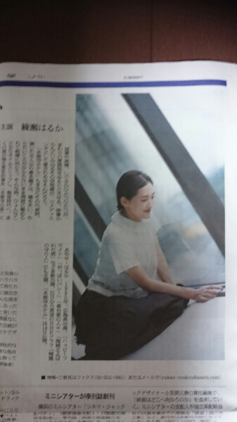 本能寺ホテル 主演 朝日新聞インタビュー 女優 綾瀬はるか 2017