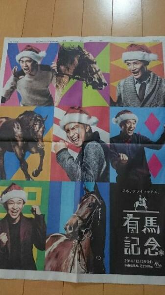 TOKIO 有馬記念 朝日新聞宣伝広告一面 2014.12 【送料無料】