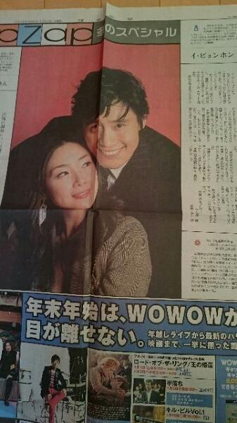 イ・ビョンホン インタビュー記事読売新聞2004.12【送料無料】