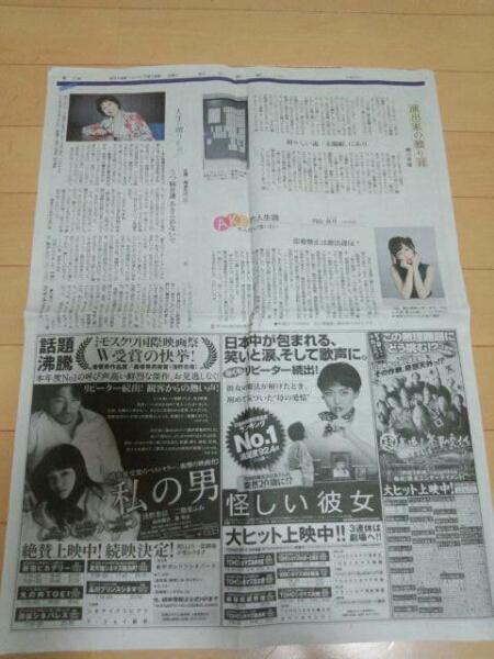 AKB的人生論 内山奈月 「恋愛禁止は憲法違反?」朝日新聞2014.7_画像2