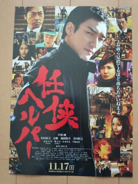 草なぎ剛 主演 映画チラシ 任侠ヘルパー 2012.11ロードショー
