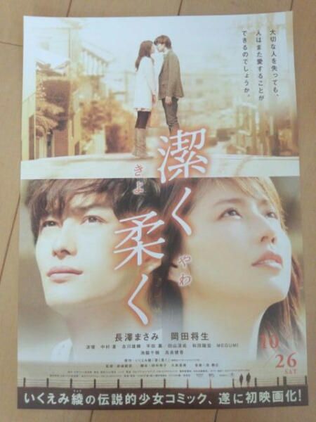 映画チラシ「潔く柔く」岡田将生 長澤まさみ 2013ロードショー