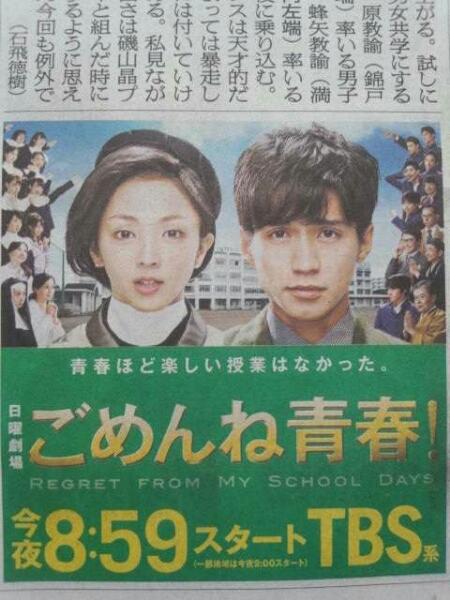 錦戸亮「ごめんね青春!」テレビ欄宣伝広告 朝日新聞掲載2014.10