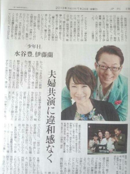 「少年H」水谷豊、伊藤蘭 夫婦共演違和感なく 読売新聞2013年
