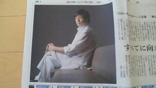 東山紀之♪GM~踊れドクター インタビュー朝日新聞2010