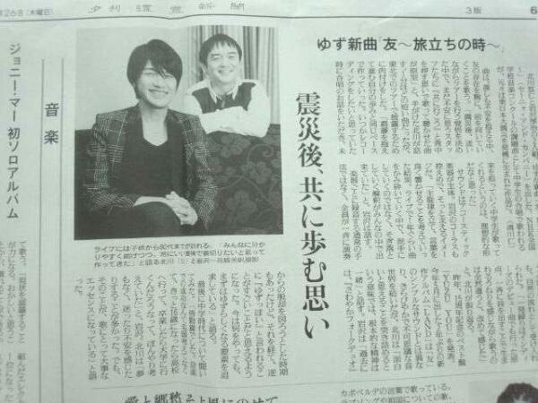 ゆず 北川悠仁 岩沢厚治 新曲「友~旅立ちの時~」読売新聞2013.9