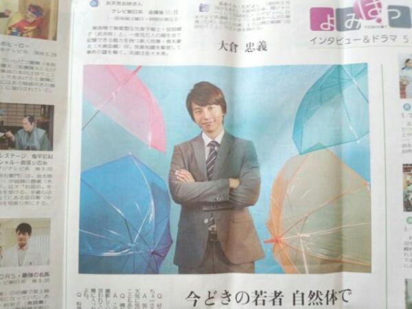 関ジャニ∞ 大倉忠義 お天気お姉さん インタビュー 読売新聞2013
