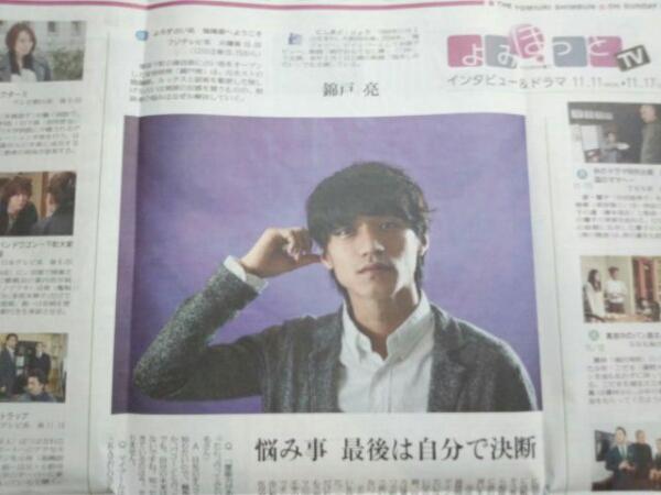 錦戸亮 「陰陽屋へようこそ」 インタビュー記事 読売新聞2013.11【送料無料】
