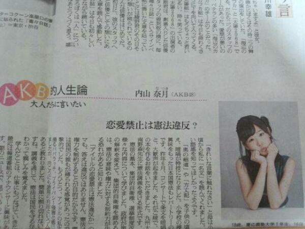 AKB的人生論 内山奈月 「恋愛禁止は憲法違反?」朝日新聞2014.7_画像1