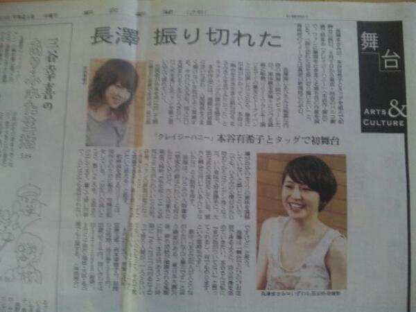 舞台 長澤まさみ×木谷有希子 2011.7 朝日新聞